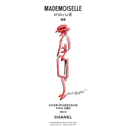 """香奈儿""""Mademoiselle Privé""""展览将于香港举行"""