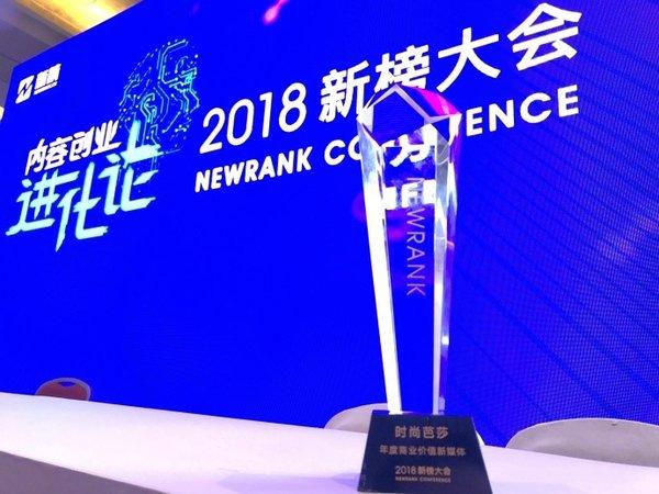 """时尚芭莎获2018年新榜大会""""年度商业价值新媒体奖"""""""