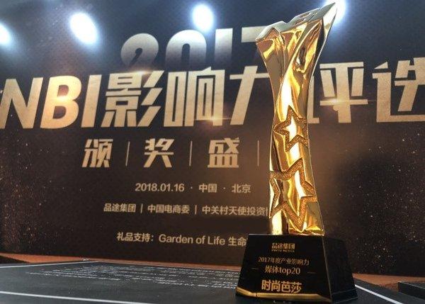 """时尚芭莎获NBI影响力榜单""""2017年度商业影响力媒体TOP20"""""""