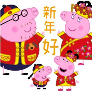 """小猪佩奇闹新春,玩起""""中国风"""""""