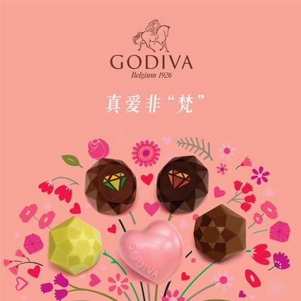 "2018 GODIVA歌帝梵情人节巧克力系列 真爱非""梵"""