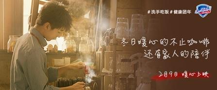 """""""暖心咖啡店""""王俊凯温情演绎舒肤佳《爱,回家》微电影"""
