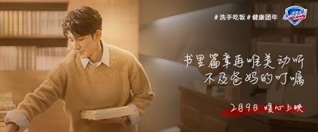 """""""治愈书店""""王源温情演绎舒肤佳《爱,回家》微电影"""