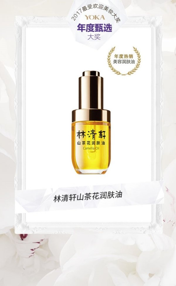2017YOKA美妆大奖年度甄选大奖