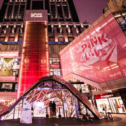 """""""Pink Love""""  上海K11倾力开启粉色新年季"""