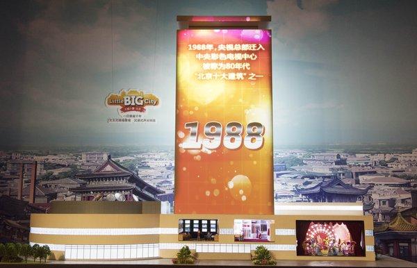 大城小像·北京CCTV老楼模型