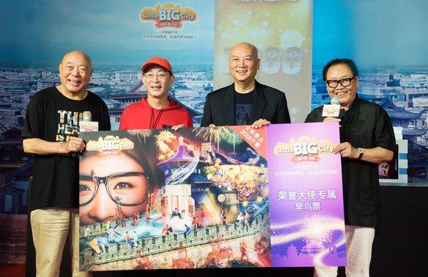 大城小像·北京总经理王锐女士赠予四位老艺术家们荣誉大使称号及专属早鸟票