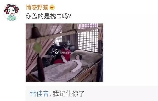 """雷佳音的专用枕头上热搜!娱乐圈三大""""巨头""""的传说了解一下"""