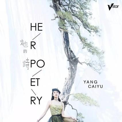 想要活成杨采钰,把生活过成一首诗!
