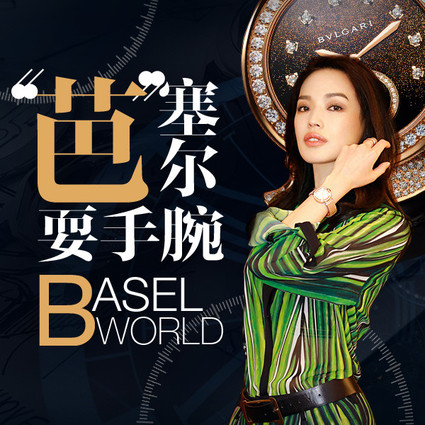 """""""芭""""塞尔耍手腕  2018 Baselworld国际钟表展"""