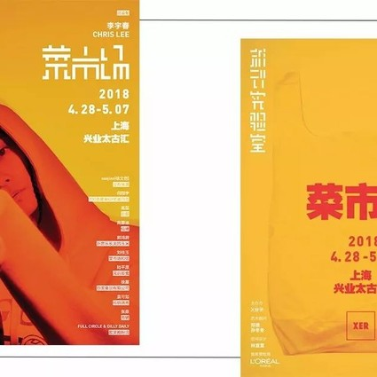 """李宇春的艺术""""菜市场""""有毒?喷雾面膜又是什么?"""