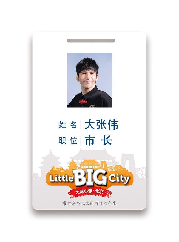 大张伟大城小像北京市长工作证