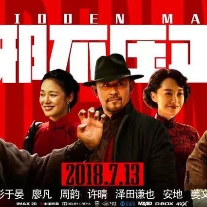 姜文为宣传《邪不压正》不遗余力,可观众真的会买账吗?
