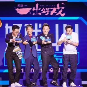 """黄渤王宝强于和伟王迅""""4U""""组合出道了?这可真是《一出好戏》啊!"""