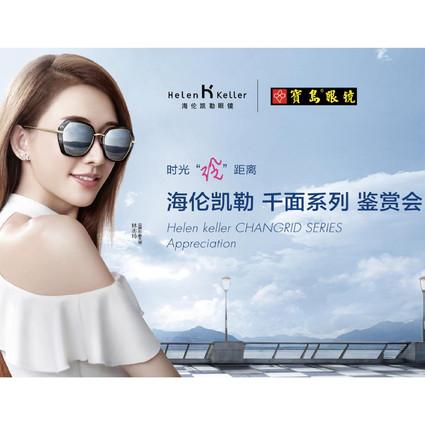 海伦凯勒眼镜携手林志玲五月闪耀杭州  ——2018年海伦凯勒眼镜千面系列鉴赏会