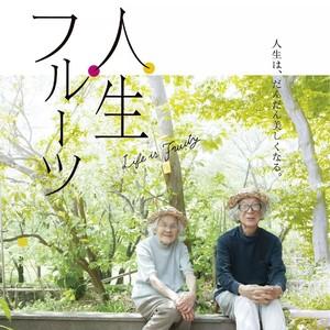 """日本居然也有""""陶渊明""""?《人生果实》这真的是""""向往的生活""""了"""
