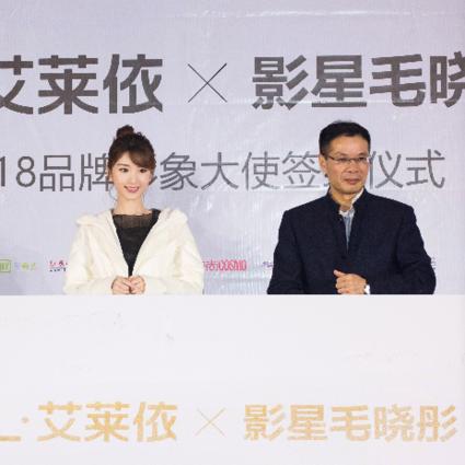 艾莱依签约毛晓彤成为其2018品牌形象大使