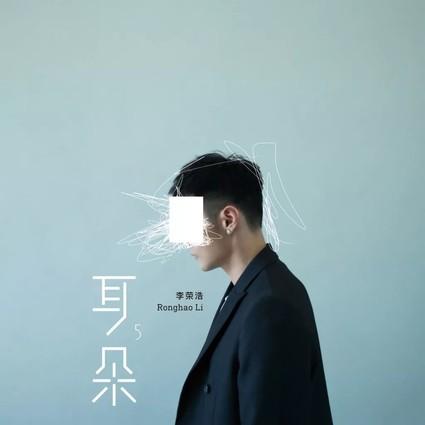 用4秒称霸音乐榜,成功上登热搜,就是这么李荣浩!