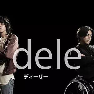 日本新收视冠军,《人生删除事务所》真的可以删除人生吗?
