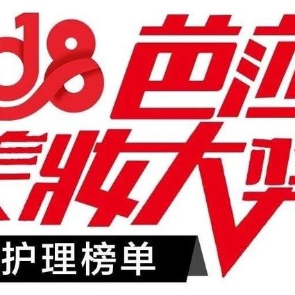 """芭莎美妆大奖揭榜第三弹,特别护理榜当选最新""""吸金王""""!"""