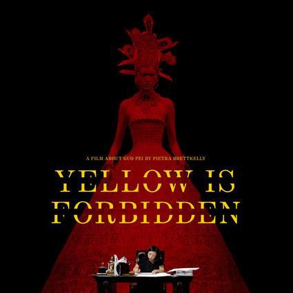 郭培首部个人纪录片《Yellow Is Forbidden》选送第91届奥斯卡最佳外语片