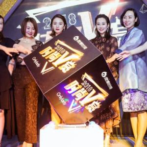 2018微博时尚V 赏 聚焦社交媒体与时尚产业的融合发展
