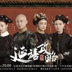《延禧攻略》成TVB年度收视冠军后,港剧竟然也要在内地同步上线了!