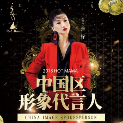 HOT MAMA中国区形象代言人-张肸,梦想重新起航