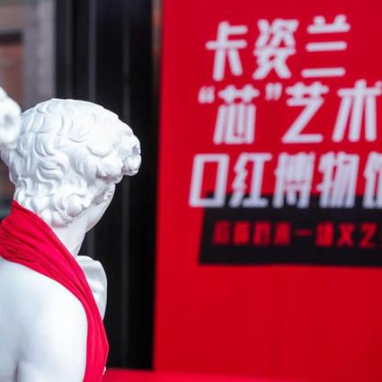 """中国首个""""芯""""艺术口红博物馆燃爆魔都,卡姿兰打造全""""芯""""网红打卡地"""