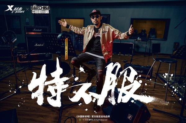 《中国新说唱》官方指定运动品牌