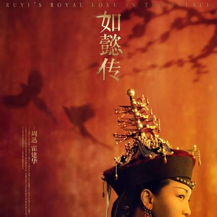现实版《如懿传》 真正乾隆盛世的后妃服饰
