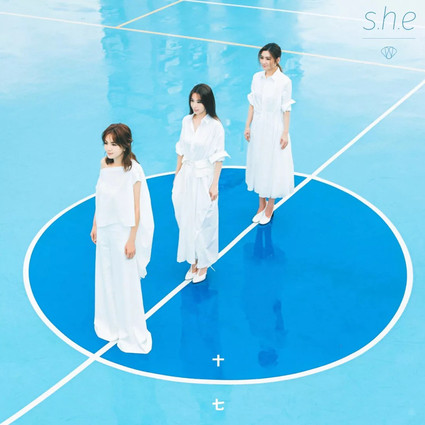 S.H.E十七年,我们见证了她们从女孩到女人,她们陪伴了我们整个青春