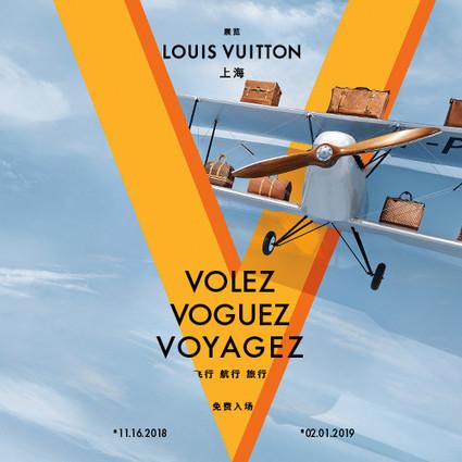 路易威登《飞行、航行、旅行》展览