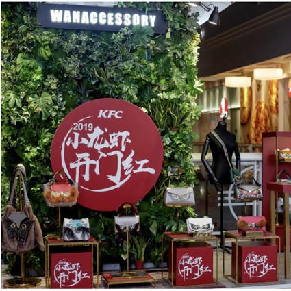 """""""不安分""""基因造就的跨界,设计师COKO WAN万梦易谈万蔻WANACCESSORY跨界肯德基KFC"""