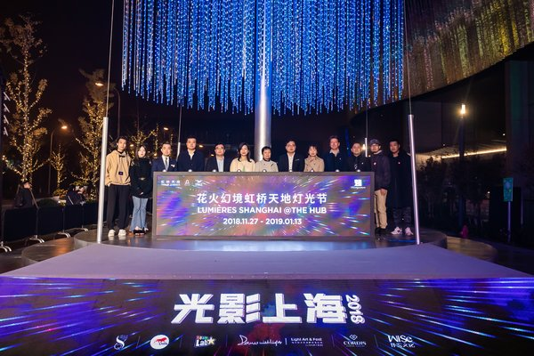 中国新天地商业总监陈纯女士与众嘉宾一同点亮2018虹桥天地灯光节