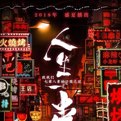 还惦记《舌尖上的中国》的美食?这20多部好纪录片也让你忘不掉!