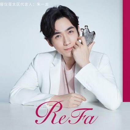 """ReFa,律动之美,多面闪耀 ――ReFa全新美容仪亚太地区品牌形象代言人发布会,""""耀""""你美"""