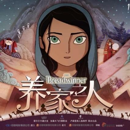 《养家之人》今日全国公映  提前锁定2019年度最佳动画