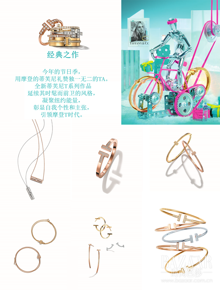 Tiffany & Co. 蒂芙尼T系列珠宝