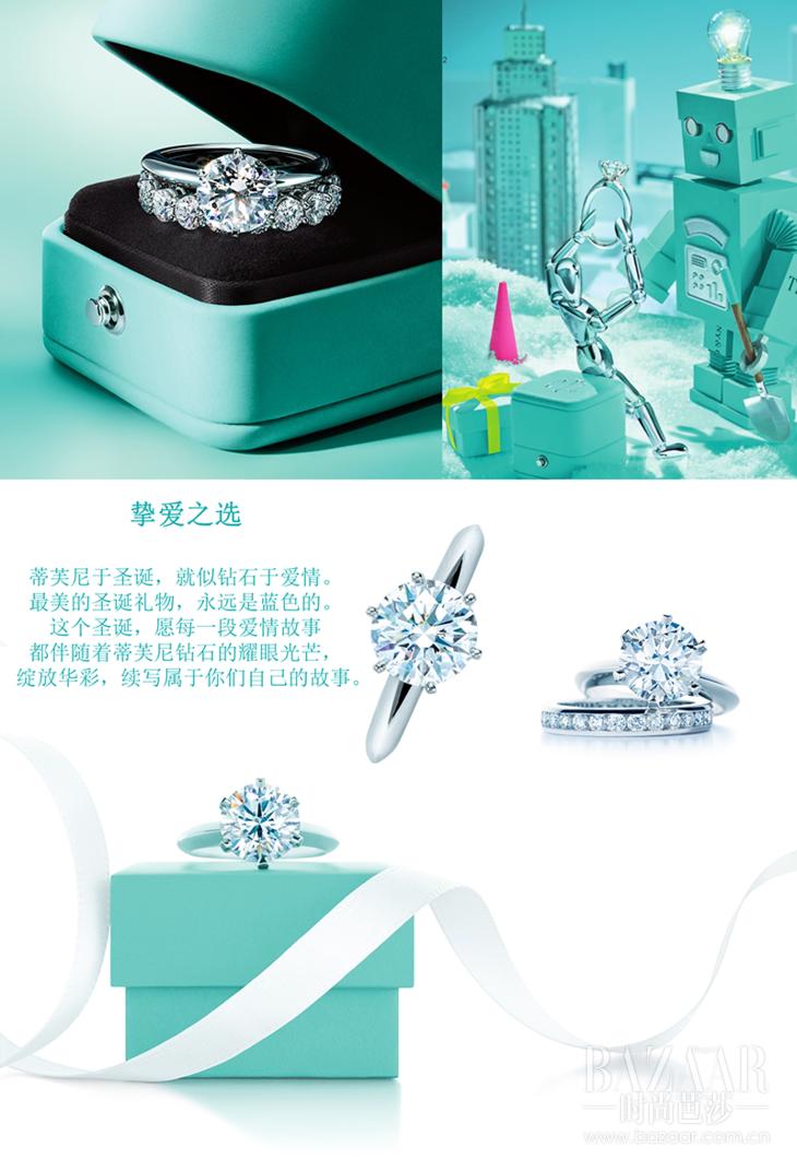 Tiffany & Co. 蒂芙尼The Tiffany