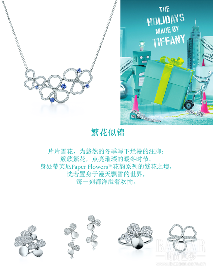 Tiffany & Co. 蒂芙尼Paper Flowers