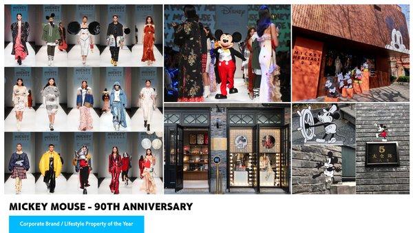 年度企业/时尚生活品牌授权项目:米奇90周年