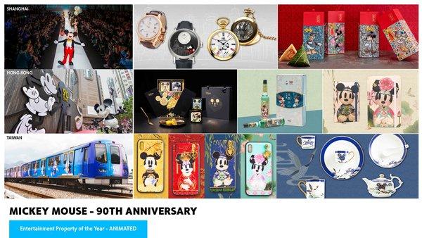 年度娱乐授权项目(动画):米奇90周年