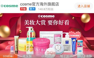 天猫国际@cosme官方海外旗舰店