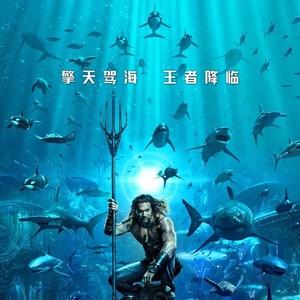 跨越7海拯救世界,DC王牌海王强势回归