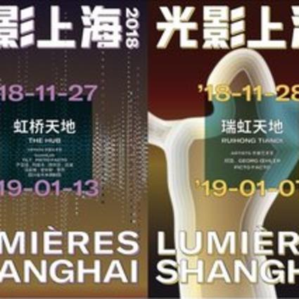 """以光影相连 -- """"光影上海""""2018灯光艺术节开幕在即"""