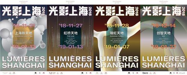 """""""光影上海""""2018灯光艺术节主视觉"""