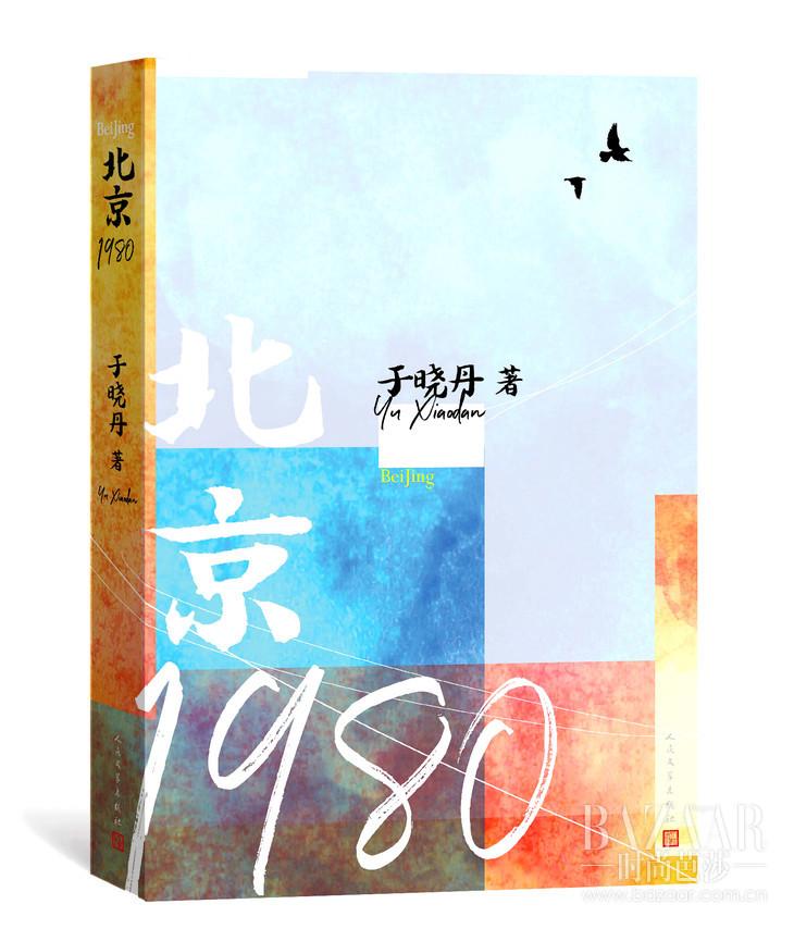 北京1980立体封面