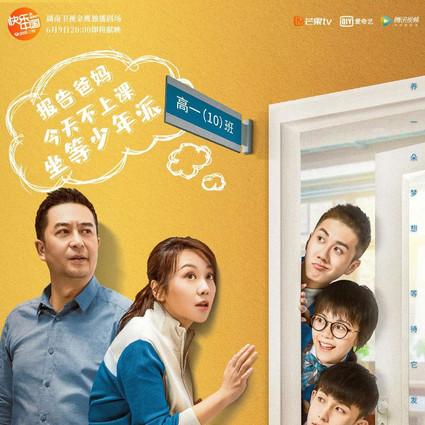 闫妮张嘉译这新剧怎么整天上热搜?《少年派》怕是在我家装了摄像头…