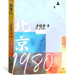 六月初夏缤纷多彩,这8本书带你看花花世界!